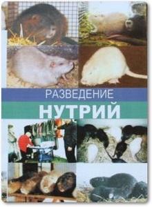 Разведение нутрий - Вакуленко И. С.