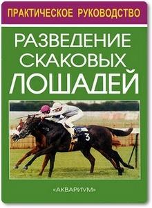 Разведение скаковых лошадей - Федерико Тезио