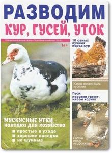 Разводим кур, гусей, уток - Комарова В. Н.