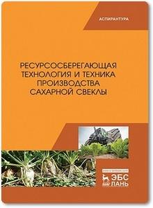 Ресурсосберегающая технология и техника производства сахарной свеклы - Завражнов А. И. и др.
