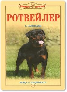 Ротвейлер - Урс Охзенбайн