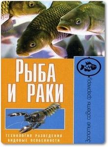 Рыба и раки - Жмакин М. С.