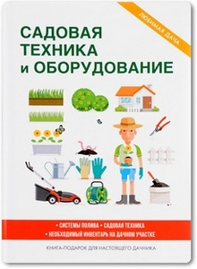 Садовая техника и оборудование - Кашин С. П.
