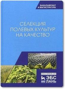 Селекция полевых культур на качество - Пыльнев В. В. и др.