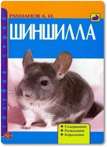 Шиншилла - Рахманов А. И.