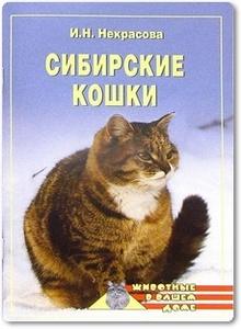 Сибирские кошки - Некрасова И. Н.