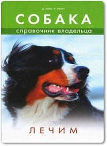 Собака: Справочник владельца. Лечим - Лейн Д.