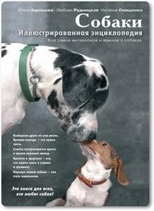 Собаки: Иллюстрированная энциклопедия - Адинцова Ю. и др.