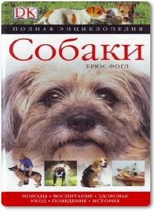 Собаки: Полная энциклопедия - Брюс Фогл