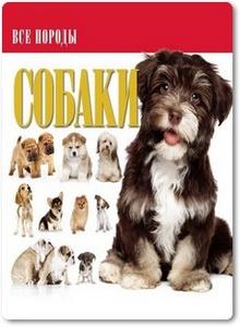 Собаки: Все породы - Волынец В. И.