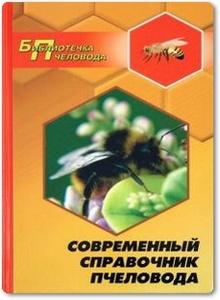 Современный справочник пчеловода - Суворин А. В.
