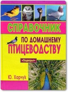 Справочник по домашнему птицеводству - Харчук Ю.