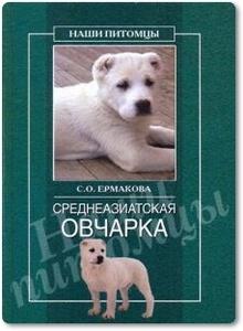 Среднеазиатская овчарка - Ермакова С. О.