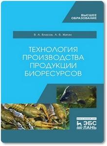 Технология производства продукции биоресурсов - Власов В. А.