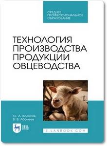 Технология производства продукции овцеводства - Колосов Ю. А.