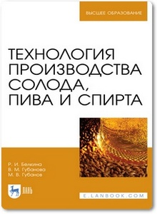Технология производства солода, пива и спирта - Белкина Р. И. и др.