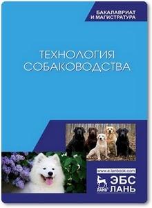 Технология собаководства - Арилов А. Н. и др.