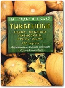 Тыквенные: тыква, кабачки, патиссоны, арбуз, дыня - Лущиц Т. Е.