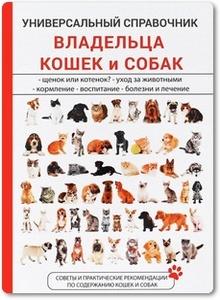 Универсальный справочник владельца кошек и собак - Умельцев А. П.