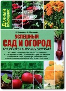Успешный сад и огород - Коцарева Н.