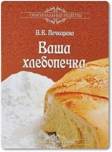 Ваша хлебопечка - Печкарева А. В.