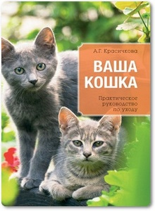 Ваша кошка - Красичкова А. Г.
