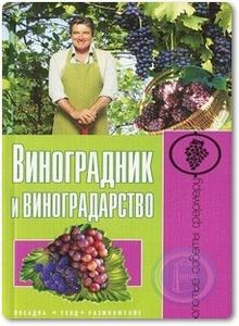 Виноградник и виноградарство - Малай С. А.