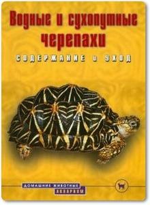 Водные и сухопутные черепахи: содержание и уход - Джон Коборн
