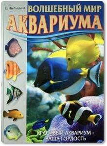 Волшебный мир аквариума - Пыльцына Е. Е.
