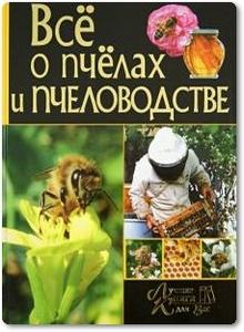 Все о пчелах и пчеловодстве - Бондарев С. А.