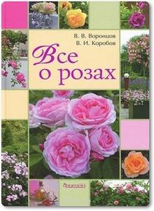 Всё о розах - Воронцов В. В.