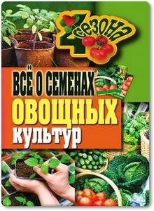 Всё о семенах овощных культур - Серикова Г. А.