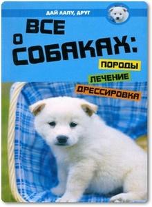 Всё о собаках породы, лечение, дрессировка - Хадикова А. А.