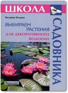Выбираем растения для декоративного водоема - Ильина В. В.