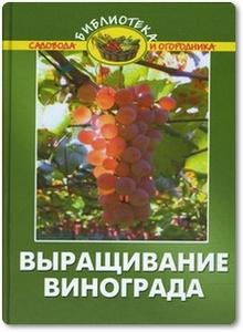 Выращивание винограда - Эксузян А. А.
