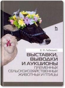 Выставки, выводки и аукционы племенных сельскохозяйственных животных и птицы - Лебедько Е. Я.