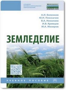 Земледелие - Беленков А. И.