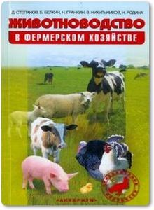 Животноводство в фермерском хозяйстве - Степанов Д. В. и др.