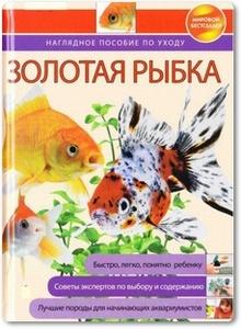 Золотая рыбка: Наглядное пособие по уходу - Митителло А. В.