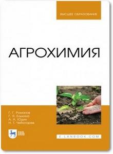 Агрохимия - Романов Г. Г. и др.