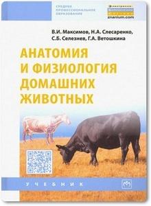 Анатомия и физиология домашних животных - Максимов В. И. и др.