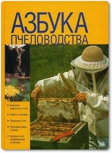 Азбука пчеловодства - Поль Ф.