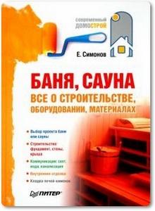 Баня, сауна: все о строительстве, оборудовании, материалах - Симонов Е. В.