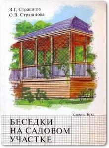 Беседки на садовом участке - Страшнов В. Г.