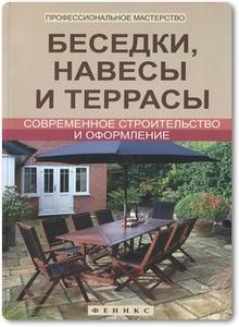 Беседки, навесы и террасы - Савенко Л.