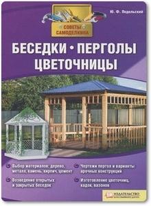 Беседки, перголы, цветочницы - Подольский Ю. Ф.