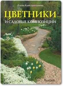 Цветники и садовые композиции - Константинова Е. А.