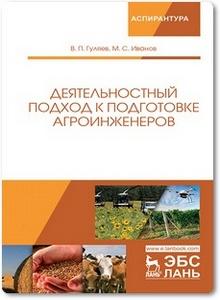 Деятельностный подход к подготовке агроинженеров - Гуляев В. П. и др.