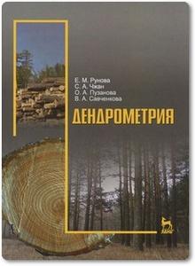 Дендрометрия - Рунова Е. М.