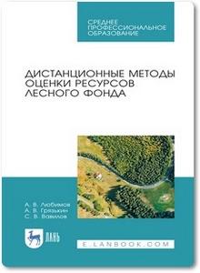 Дистанционные методы оценки ресурсного лесного фонда - Грязькин А. В. и др.